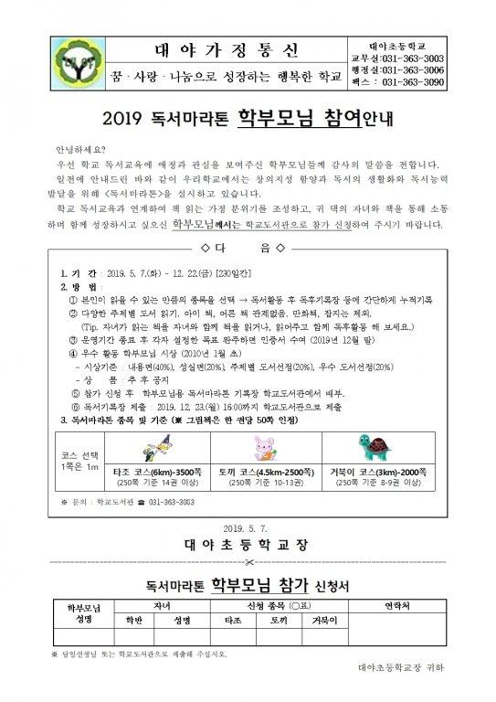 2019 독서마라톤 학부모님 참여 안내